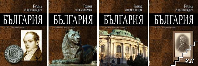 "Голяма енциклопедия ""България"". Том 1-4"
