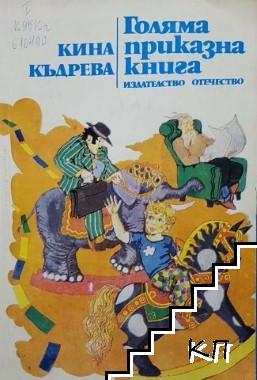 Голяма приказна книга