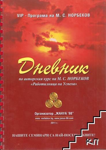 """Дневник по авторския курс на М. С. Норбеков """"Работилница на успеха"""""""