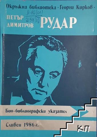 Петър Димитров-Рудар