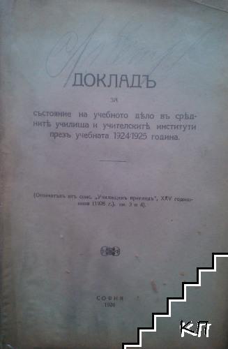 Докладъ за състоянието на учебното дело въ средните училища и учителските институти презъ учебната 1924-1925 година