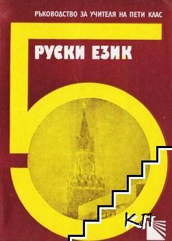 Ръководство за учителя на 5. клас: Руски език
