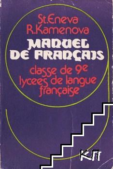 Manuel de français classe de 9e lycees de langue française