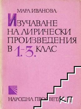 Изучаване на лирически произведения за 1.-3. клас
