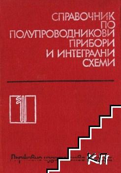 Справочник по полупроводникови прибори и интегрални схеми. Том 1: Дискретни полупроводникови прибори чуждо производство
