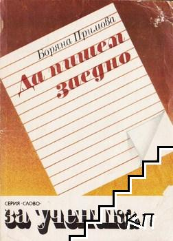 Да пишем заедно