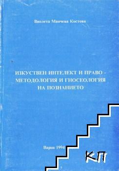 Изкуствен интелект и право - методология и гносеология на познанието