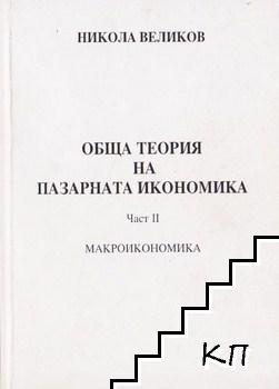 Обща теория на пазарната икономика. Част 2: Макроикономика