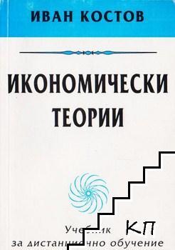 Икономически теории
