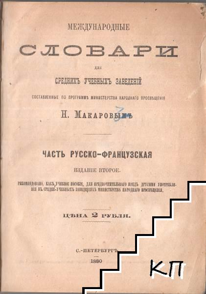 Международные словари для среднихъ учебныхъ заведенiй. Часть русско-французская