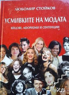 Усмивките на модата
