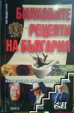 Билковите рецепти на България