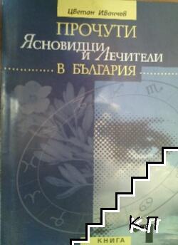 Прочути ясновидци и лечители в България. Книга 1