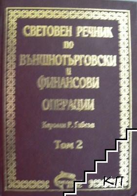 Световен речник по външнотърговски и финансови операции в два тома. Том 2