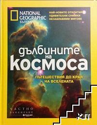 National Geographic България: Дълбините на космоса