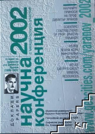 Научна конференция с международно участие в памет на проф. д-р Димитър Яранов. Том 1