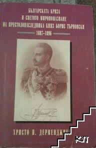 Българската криза и светото миропомазване на престолонаследника княз Борис Търновски 1887-1896