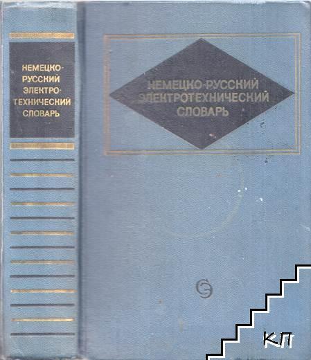 Немецко-русский электротехнический словарь / Deutsch-Russisches Elektrotechnisches Wörterbuch