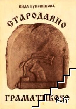 Стародавно Граматиково