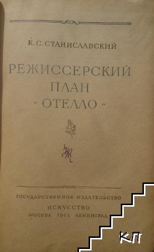 """Режиссерский план """"Отелло"""""""