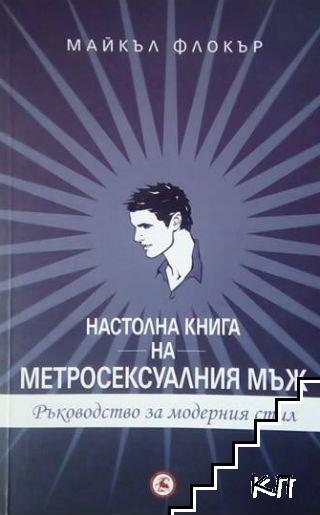 Настолна книга на метросексуалния мъж