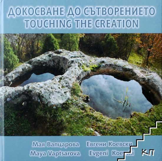 Докосване до сътворението / Touching the Creation