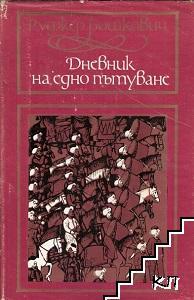 Дневник на едно пътуване / Дневник на едно пътуване до Османската порта в Цариград
