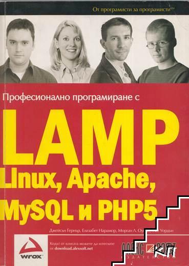Професионално програмиране с LAMP. Linux, Apache, MySQL, PHP 5