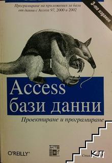 Access бази данни. Проектиране и програмиране