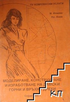 Моделиране, конструиране и изработване на дамски горни и връхни дрехи. Част 2