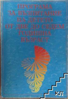 Програма за възпитание на детето от две до седемгодишна възраст