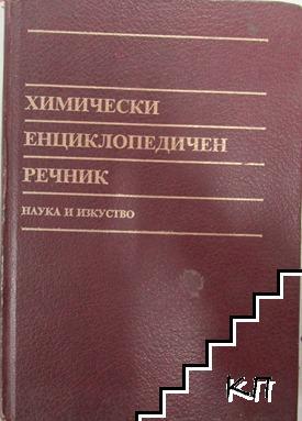 Химически енциклопедичен речник