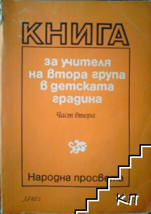 Книга за учителя на втора група в детската градина. Част 2