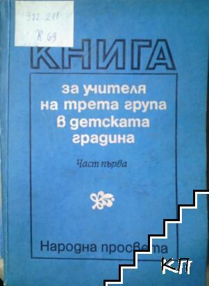 Книга за учителя на 3. група в детската градина. Част 1