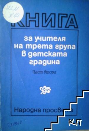 Книга за учителя на 3. група в детската градина. Част 2