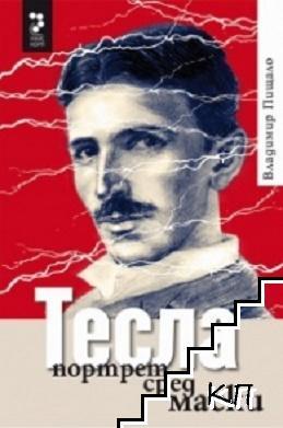Тесла. Портрет сред маски