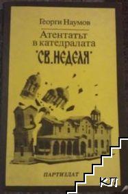 """Атентатът в катедралата """"Св. Неделя"""""""