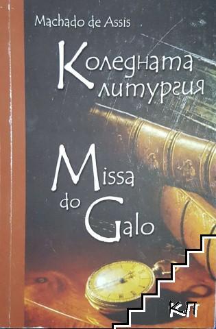 Missa do Galo / Коледната литургия