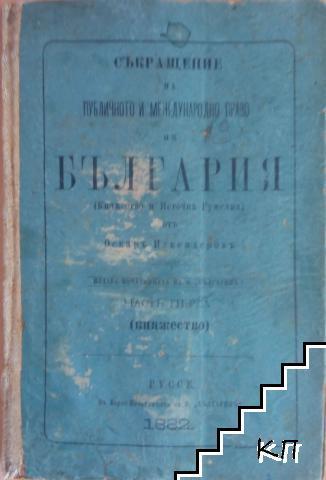Съкращение на публичното и международно право на България - Княжество и Източна Румелия. Часть 1 / Превратътъ на деветий (9) августъ 1886 / Провъзгласяванието на съединението въ Источна Румелия (историческа драма въ петъ действия)