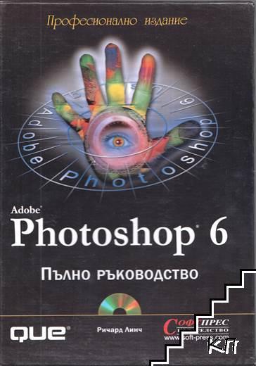 Adobe Photoshop 6. Том 1-2 + CD