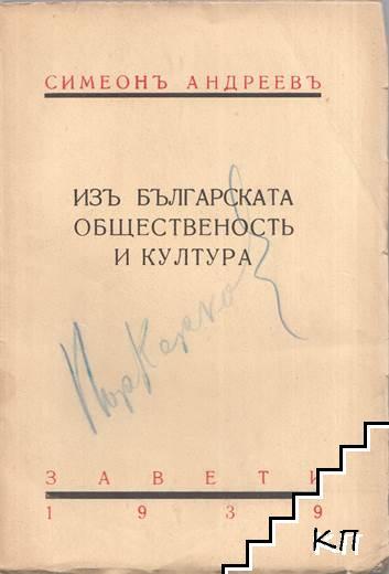 Изъ българската общественость и култура