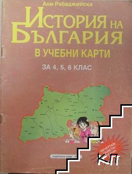 История на България в учебни карти за 4.-6. клас