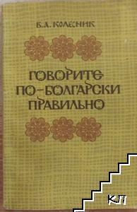 Говорите по-болгарски правильно