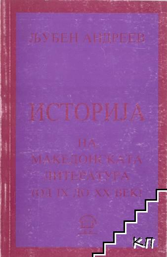 Историja на македонската литература од IX до ХХ век