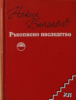 Ръкописно наследство