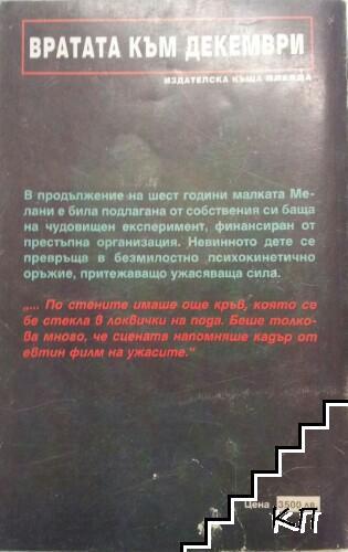 Вратата към декември (Допълнителна снимка 1)
