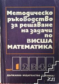 Методическо ръководство за решаване на задачи по висша математика