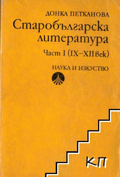 Старобългарска литература. Част 1: IX-XII век