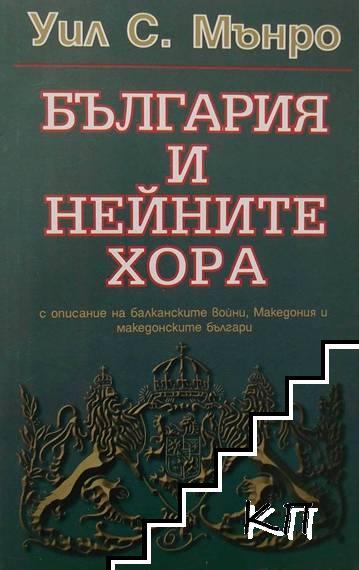 България и нейните хора