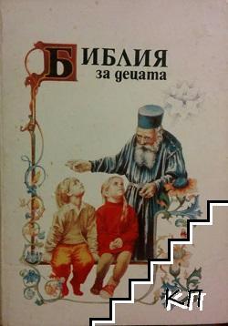 Библия за децата